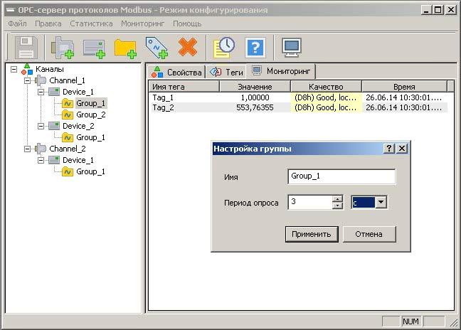 Opc сервер modbus бесплатный